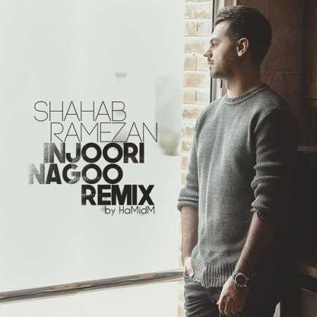 شهاب رمضان اینجوری نگو (ریمیکس)