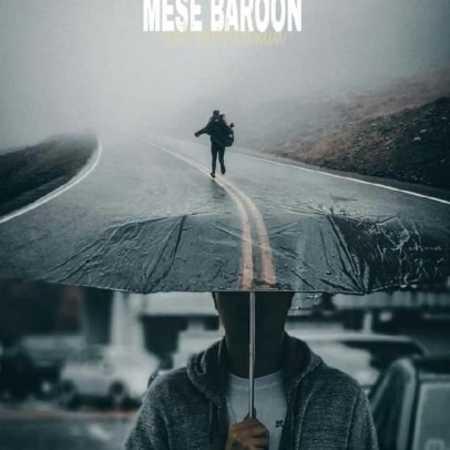 امیر فاز و میا مث بارون