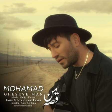 محمد محبیان قصه ی من