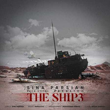 سینا پارسیان کشتی ۳