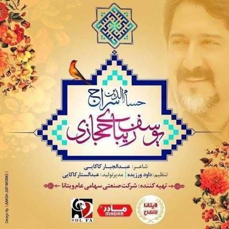 حسام الدین سراج یوسف زیبای حجازی