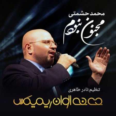 محمد حشمتی مجنون نبودم (دی جی الوان ریمیکس)