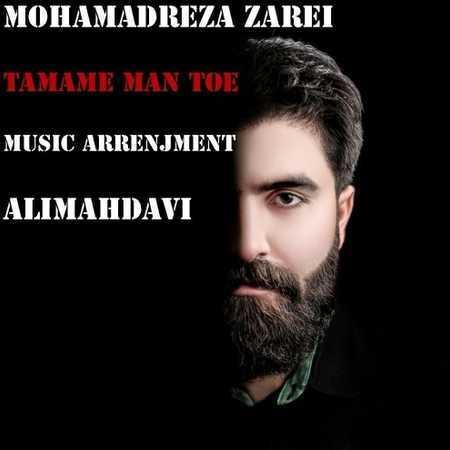 محمدرضا زارعی تمام من تویی