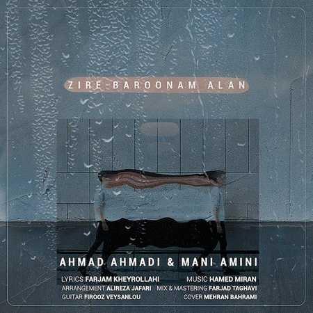 احمد احمدی و مانی امینی زیر بارونم الان