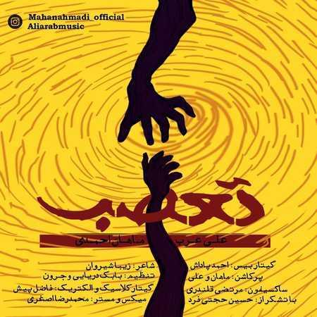 علی عرب و ماهان احمدی تعصب