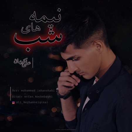علی کیهان نیمه های شب
