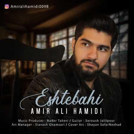 امیر علی حمیدی اشتباهی