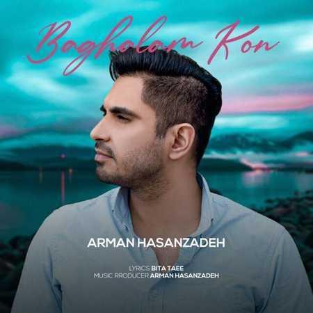 آرمان حسن زاده بغلم کن