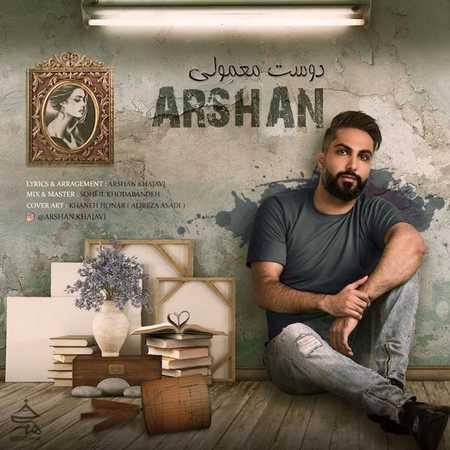 آرشان خواجوی دوست معمولی