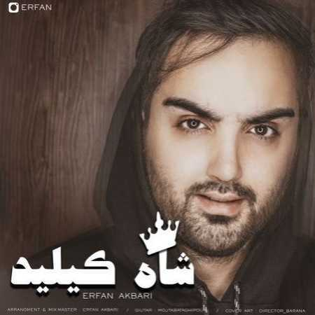 عرفان اکبری شاه کیلید