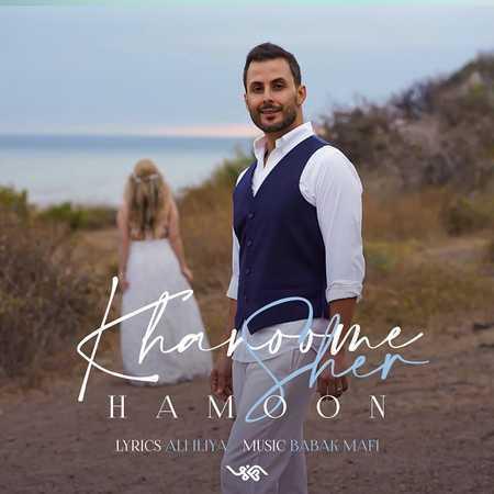 هامون خانوم شعر