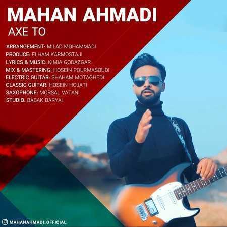 ماهان احمدی عکس تو