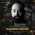 دانلود آهنگ محمد بهرامی مرد تنها