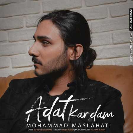 محمد مصلحتی عادت کردم