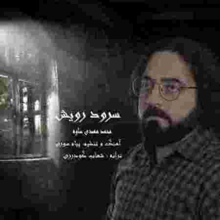 محمدمهدی ساوه سرود رویش