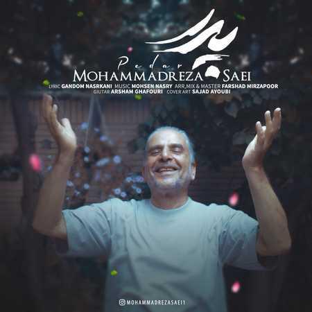 محمدرضا ساعی پدر