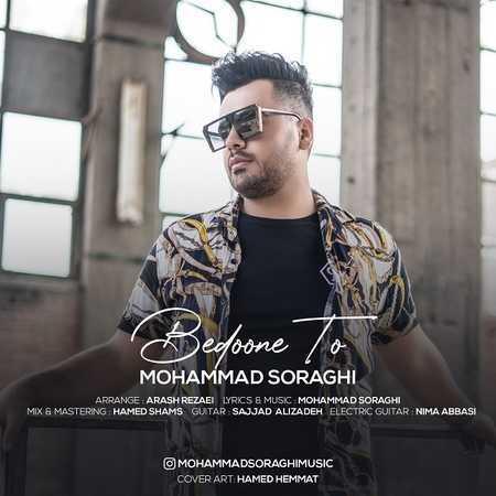 محمد سراغی بدون تو