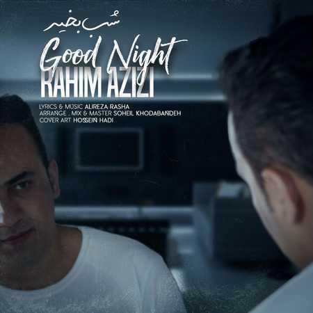 رحیم عزیزی شب بخیر