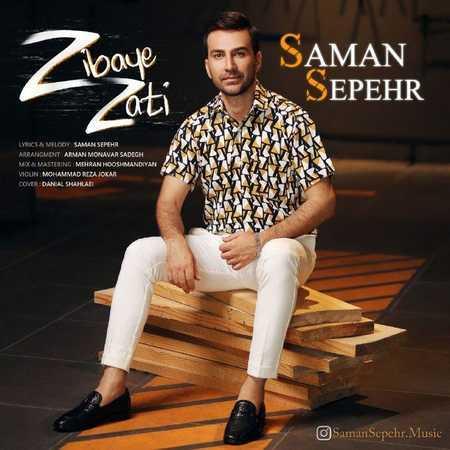 سامان سپهر زیبای ذاتی