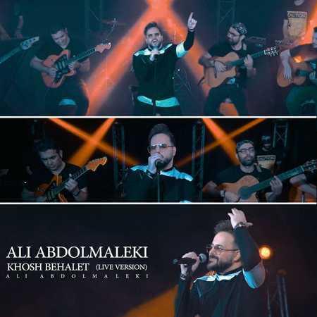علی عبدالمالکی خوش به حالت (اجرای زنده)