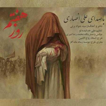 علی انصاری روز هفتم
