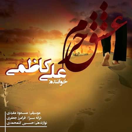 علی کاظمی عشق حرم