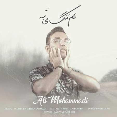 علی محمدی دل تنگ میشه