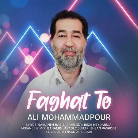 علی محمدپور فقط تو