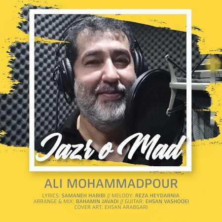 علی محمدپور جزر و مد