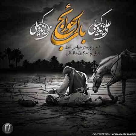 علی زند وکیلی و محمد زند وکیلی باب الحوائج