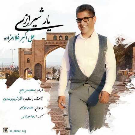 علی اکبر غلامزاده یار شیرازی