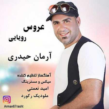 آرمان حیدری عروس رویایی