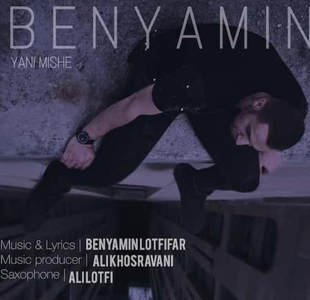 بنیامین یعنی میشه