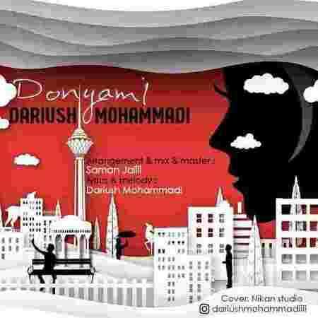 داریوش محمدی دنیامی
