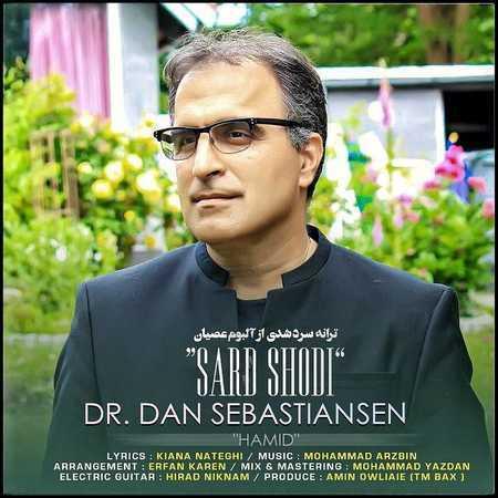 دکتر دن سباستین سن سرد شدی