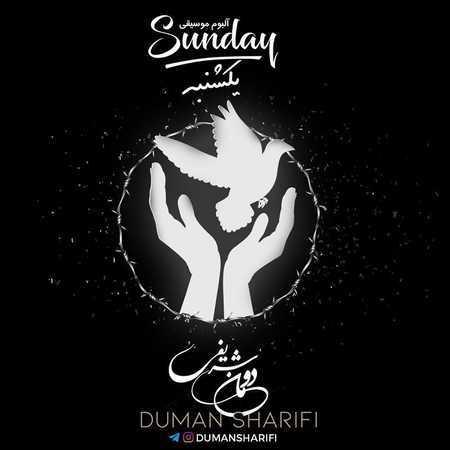 دومان شریفی یکشنبه