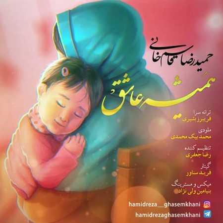 حمیدرضا قاسم خانی همیشه عاشق
