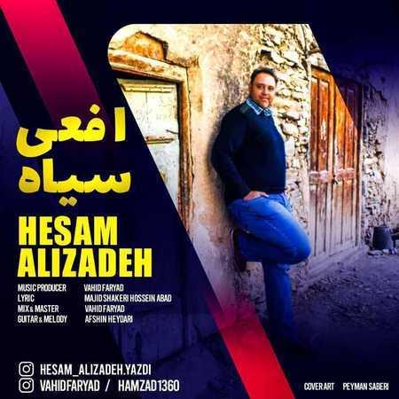 حسام علیزاده افعی سیاه