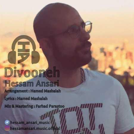 حسام انصاری دیوونه