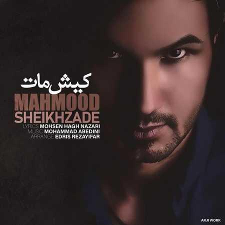 محمود شیخ زاده کیش مات