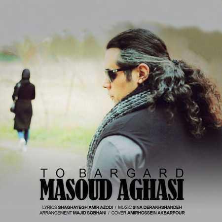 مسعود آقاسی تو برگرد