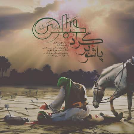مهران باقری پاشو برگرد عباس