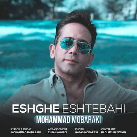 محمد مبارکی عشق اشتباهی