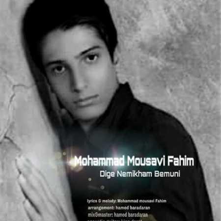 محمد موسوی فهیم دیگه نمیخوام بمونی
