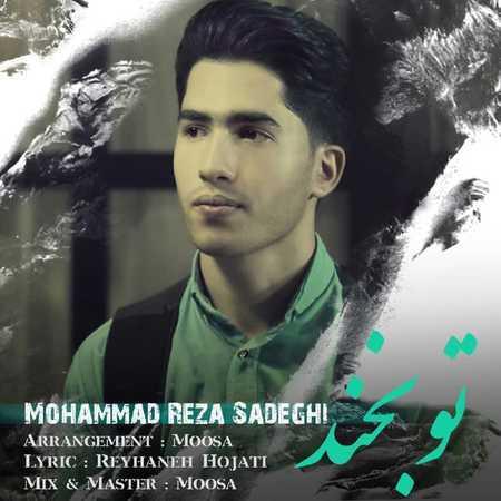 محمدرضا صادقی تو بخند