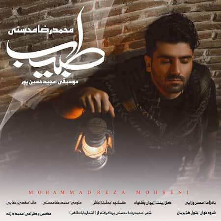 محمدرضا محسنی طبیب