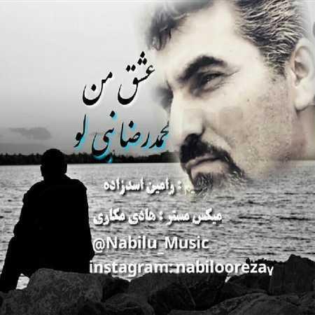 محمدرضا نبی لو عشق من