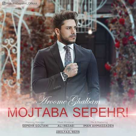 مجتبی سپهر آروم قلبم