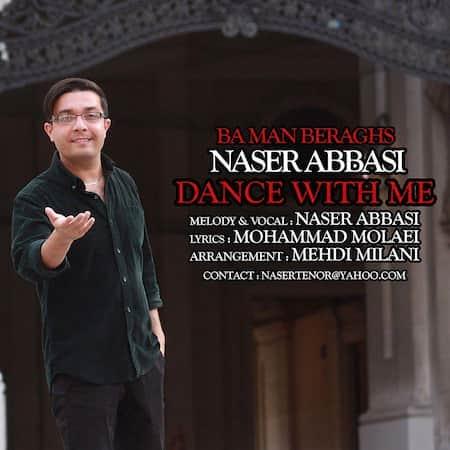 ناصر عباسی با من برقص