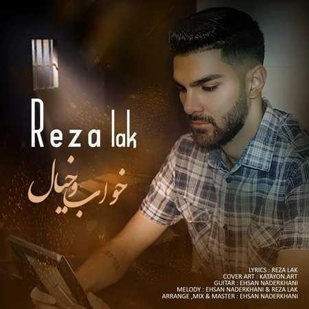رضا لک خواب و خیال